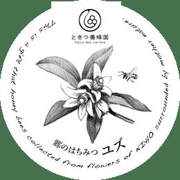 ユズの花ラベル画像