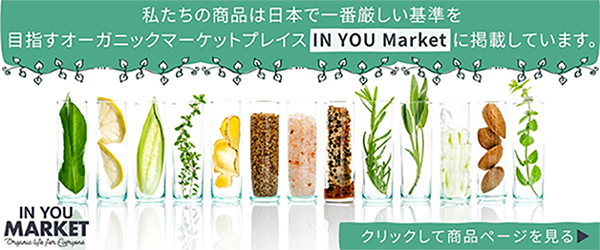 IN_YOU_MARKETへのリンクバナー